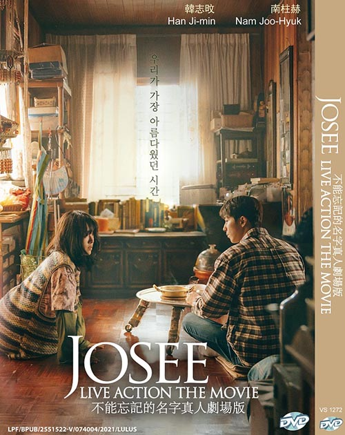 Josee Live Action The Movie DVD