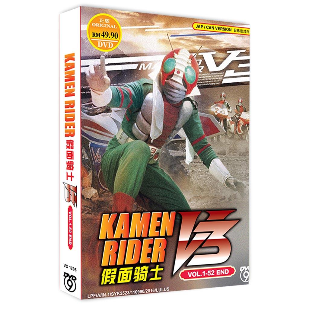 Kamen Rider V3 Vol.1-52 End DVD
