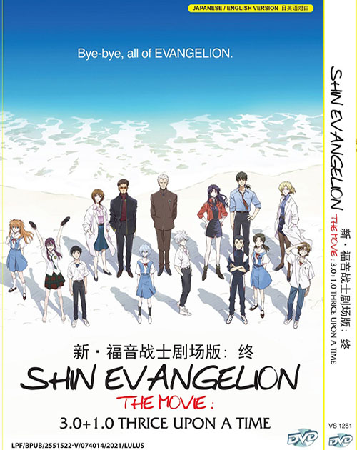 Shin Evangelion The Movie :3.0+1.0 Thrice Upon A Time DVD