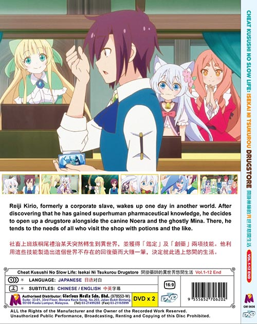 Cheat Kusushi No Slow Life: Isekai Ni Tsukurou Drugstore Vol.1-12 End DVD