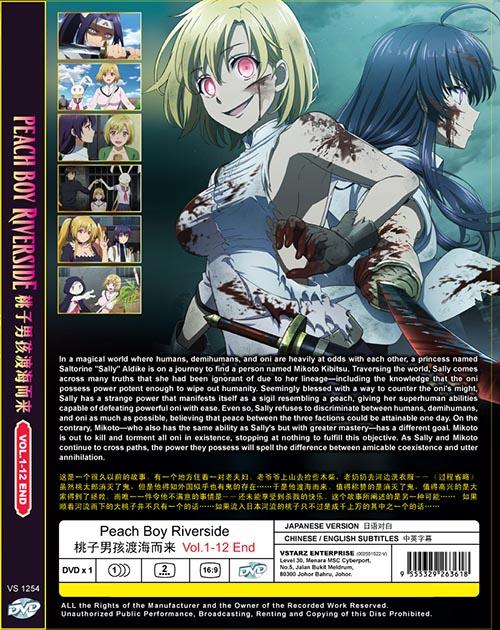 Peach Boy Riverside Vol.1-12 End dvd
