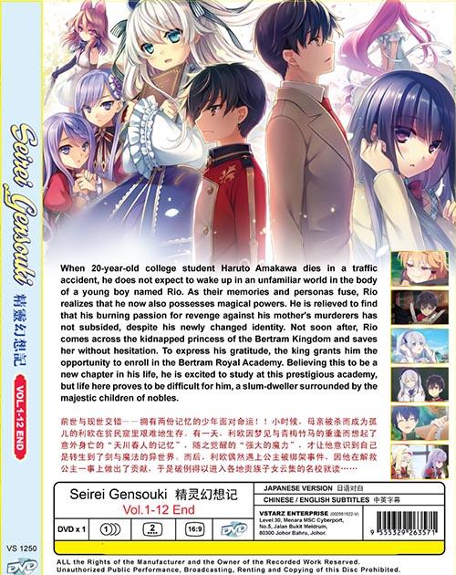 Seirei Gensouki Vol.1-12 End DVD