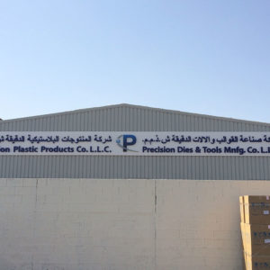 9998.Precision Tools 1- Location -Al Quoz, Dubai