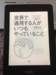 【review】世界で通用する人がいつもやっていること/中野信子 【読書】