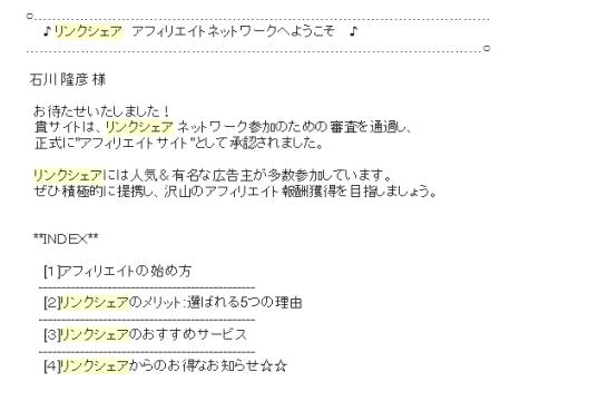 SnapCrab_NoName_2013-12-18_10-32-8_No-00