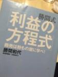 【まとめ】勝間塾2015年2月月例会に参加してきました【とぅぎゃったー】