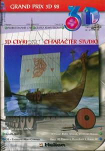 magazyn3D-8
