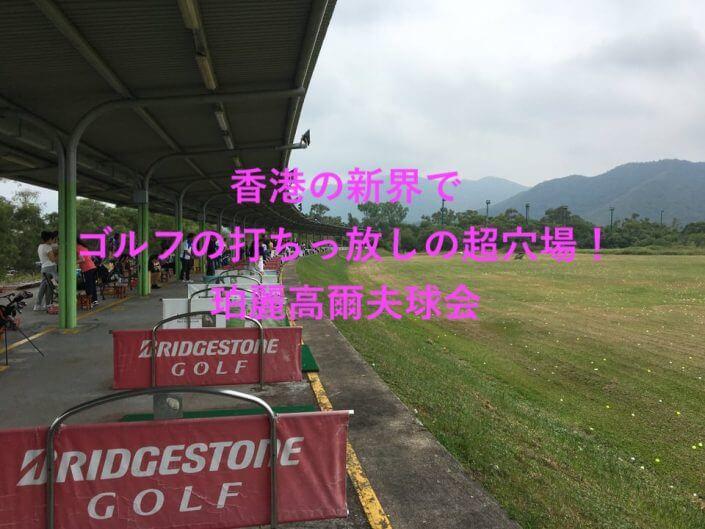 ゴルフトップの写真