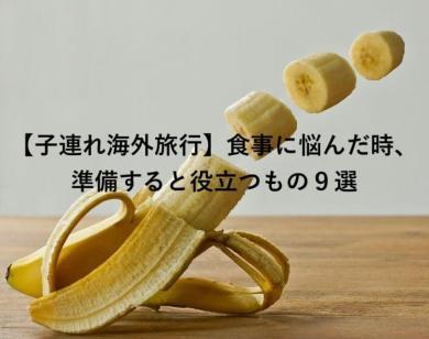 バナナのアイキャッチ画像