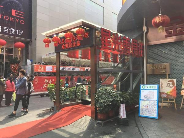 星光美食街入り口の写真