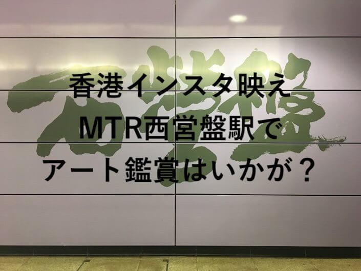 西営盤駅名アイキャッチ画像