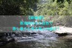 新娘潭の川遊びアイキャッチ写真