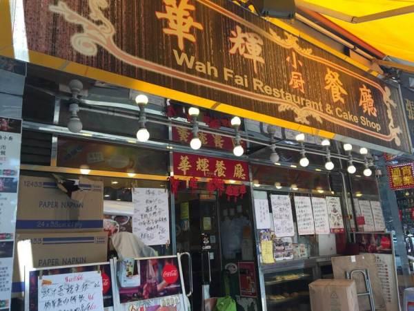 wah-faiレストランの写真