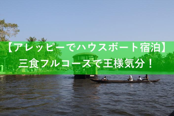 ハウスボートのアイキャッチ画像