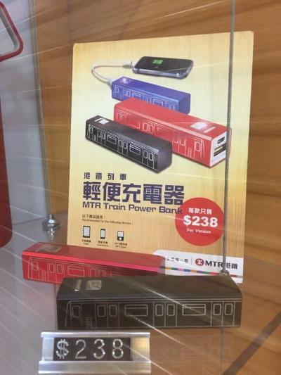 携帯用バッテリー