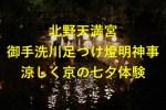 御手洗川足つけ燈明神事アイキャッチ画像