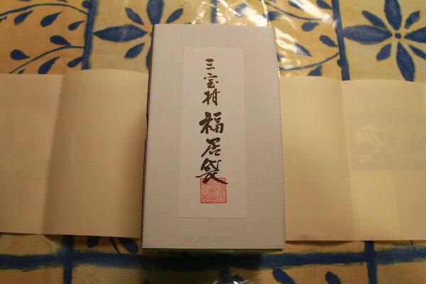 三宝柑福居袋の箱の写真