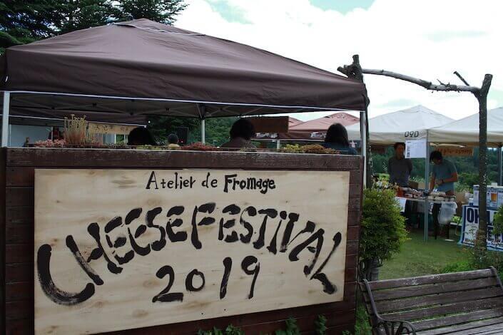 チーズフェスティバルアイキャッチ画像