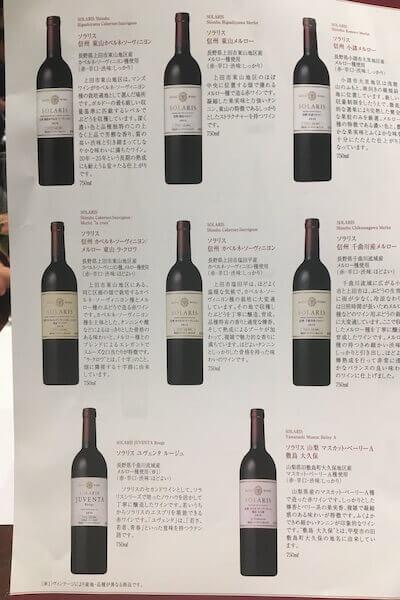 ソラリス赤のワインメニュー写真