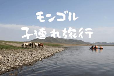 モンゴル子連れ旅行アイキャッチ画像