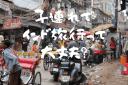 子連れインド旅行アイキャッチ画像