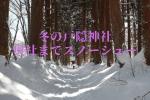 冬の戸隠神社をスノーシューアイキャッチ画像