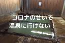 温泉のアイキャッチ画像