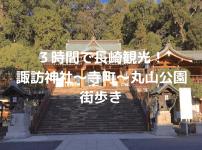 長崎諏訪神社のアイキャッチ画像