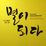 Installation in memory of the victims of the Sewolho Ferry Disaster.