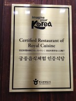 Certified Restaurant of Royal Cuisine
