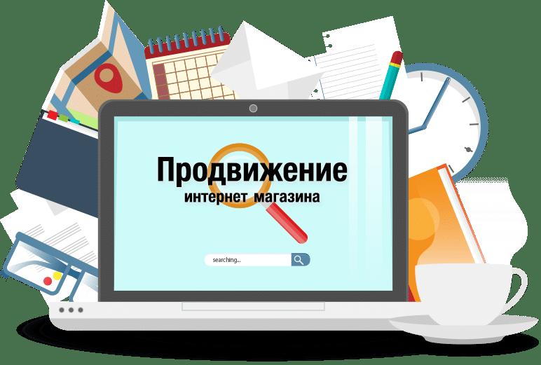 Интернет магазин продвижение статьями сделать свой сайт для бизнеса