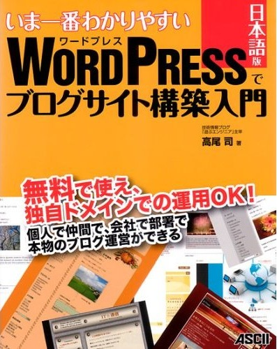 WordPressでブログサイト構築入門