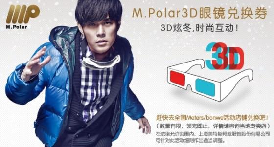 Metersbonwe - M.Polar 3D website