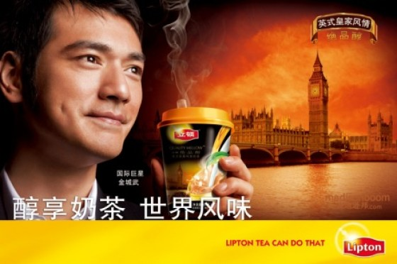 Lipton Tea (China) - Milk Tea 1