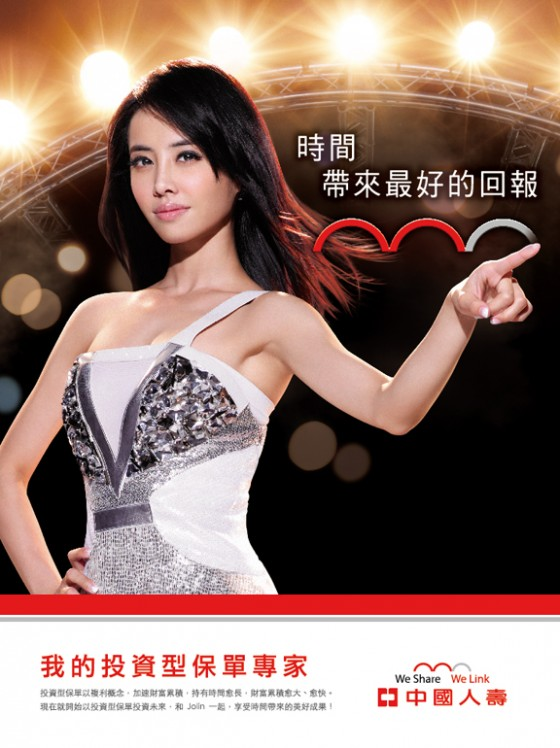 China Life - Jolin Tsai Poster