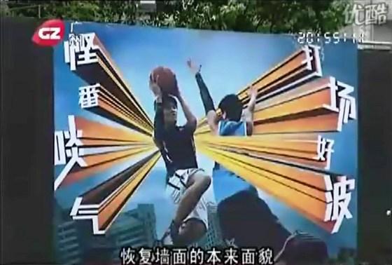 Nike China - Outdoor Ad_Photo 9