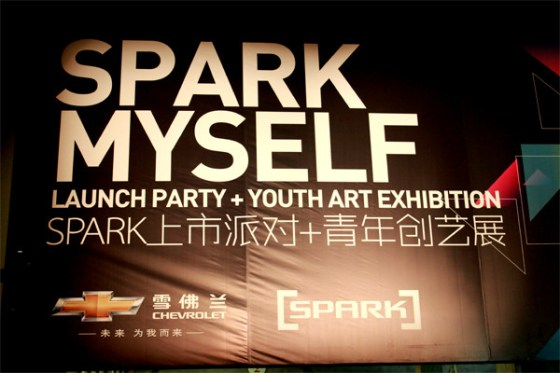 Chevrolet China - SPARK MYSELF Launch Party (Venue) 2