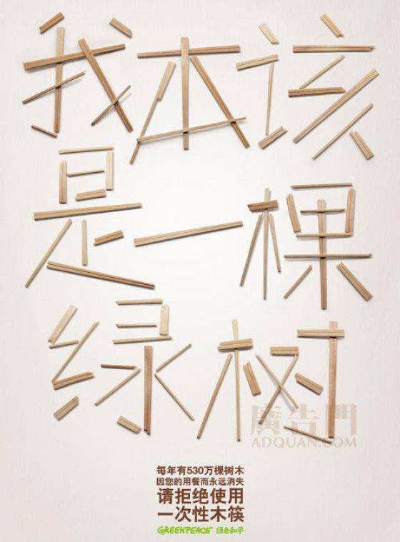 Greenpeace China - Chopstick Forest advert