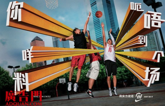 Nike China - With The Strength To Speak