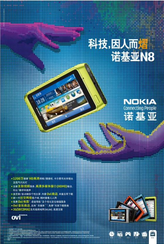 Nokia N8 China - Promotional Poster