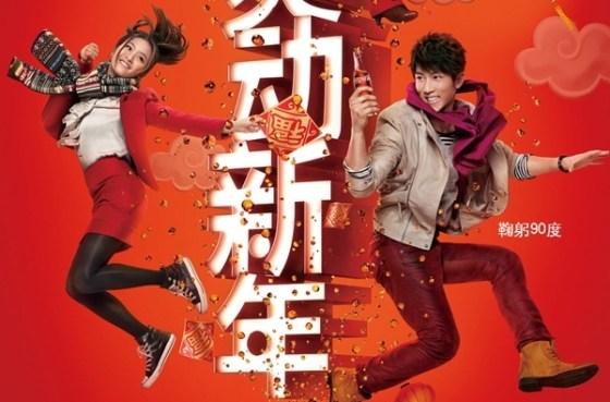 Chinese New Year Advertisements