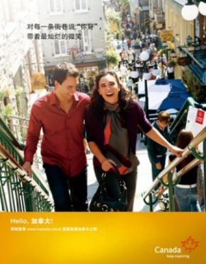 Say Hello To Canada - China Advert 1