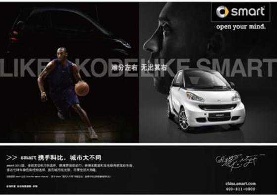 Smart Car China - Kobe Bryant 'Big, In The City' - 1