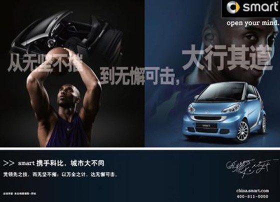Smart Car China - Kobe Bryant 'Big, In The City' - 2