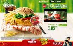 """McDonald's China's """"Wei Ji Jie Mi"""" minisite features a page promoting a chicken sandwich combo."""