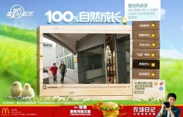 """McDonald's China's """"Wei Ji Jie Mi"""" minisite home page features 6 videos."""