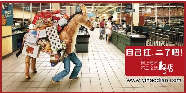 Donkey print ad