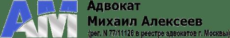 Адвокат Михаил Алексеев