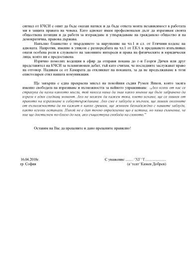 obyasnenia-sak-evrokom-str.2