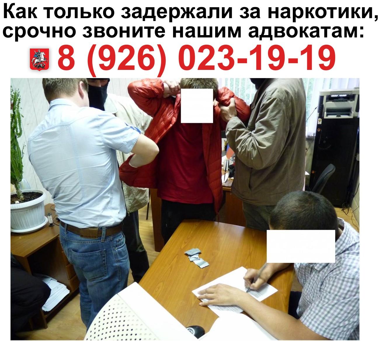 Адвокат по наркотикам.Адвокаты по наркотикам Москва